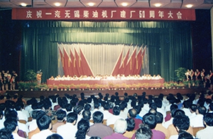 The 50th anniversary for the factory establishment The first 10,000 diesel engines rolled off the production line The production scale exceeded 10,000 for the first time since its establishment