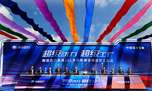 Super power, super factory FAWDE ALL-WIN 16L engine Opening ceremony of construction project was held in grand style Opened the new chapter of China's intelligent manufacturing towards the world